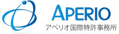 アペリオ国際特許事務所 - APERIO IP ATTORNEYS